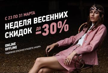 22 марта 2019 НЕДЕЛЯ ВЕСЕННИХ СКИДОК ДО -30%