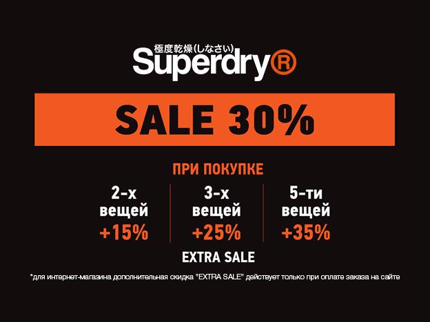 12 июля 2019 Superdry Extra Sale