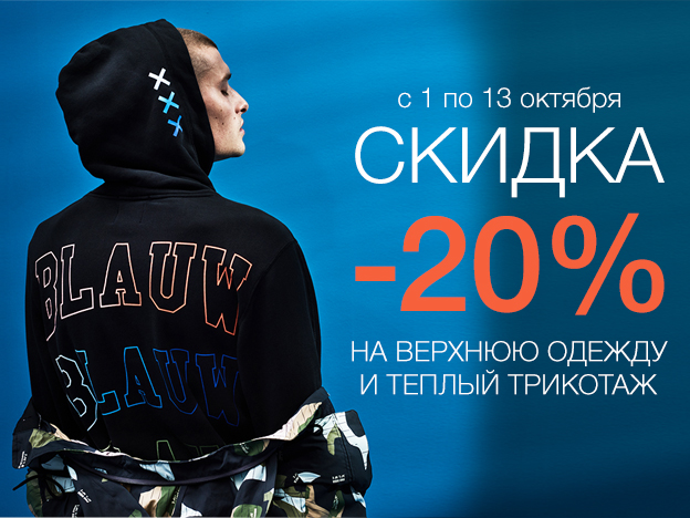 2 октября 2019 Скидка -20% на верхнюю одежду и теплый трикотаж