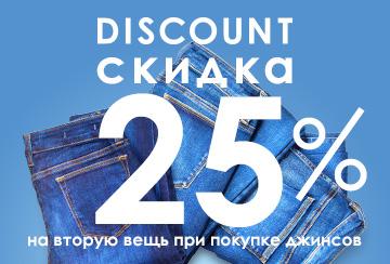 31 мая 2018 Купи джинсы — получи скидку 25% на вторую вещь