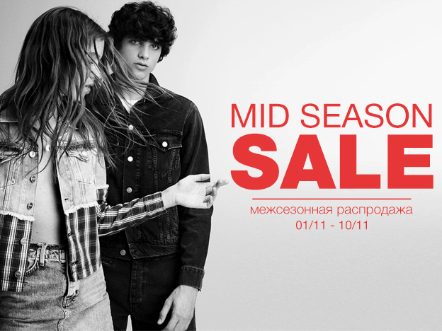 31 октября 2019 Mid Season Sale