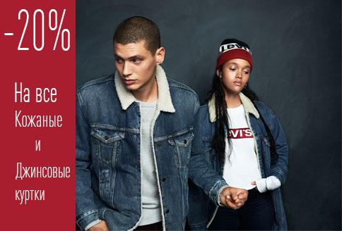 4 октября 2018 Скидка 20% на кожаные и джинсовые куртки!