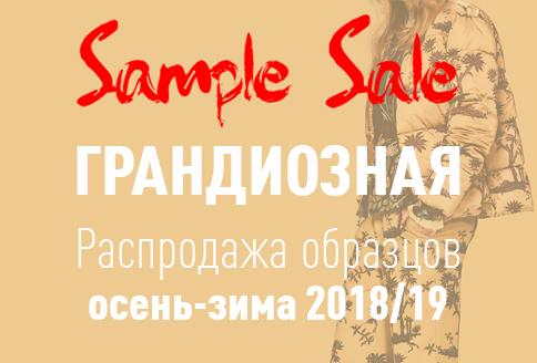 8 октября 2018 Sample Sale — грандиозная распродажа образцов 2018/19!