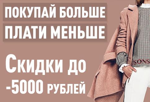 8 октября 2018 Покупай больше — плати меньше! Скидки до 5000 рублей!