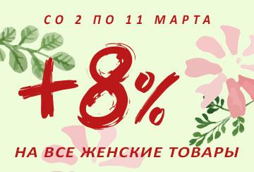 2 марта 2018 К 8 марта дополнительная Скидка 8%!