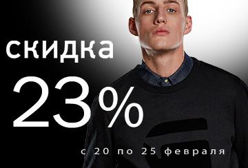 20 февраля 2018 Скидка 23% к главному мужскому празднику