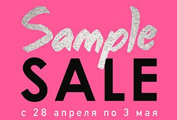 25 апреля 2018 Долгожданный Sample Sale!