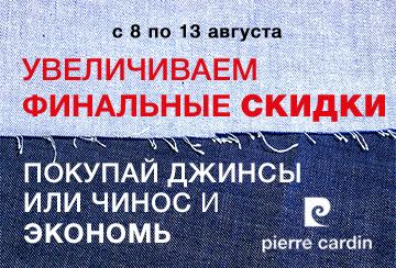 8 августа 2018 Покупай джинсы, или чинос в магазинах Pierre Cardin и экономь!