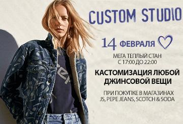 13 февраля 2019 Кастомизация любой джинсовой вещи! Только один день — 14 февраля в ТЦ МЕГА Теплый Стан!