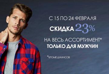 15 февраля 2019 Скидка 23% только для мужчин