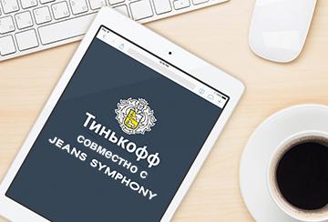 15 октября 2018 Скидки для владельцев карт Тинькофф