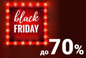 28 ноября 2019 Black Friday в JEANS SYMPHONY! Скидки до 70%!