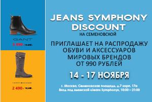 13 ноября 2019 Распродажа обуви и аксессуаров мировых производителей от 990 руб