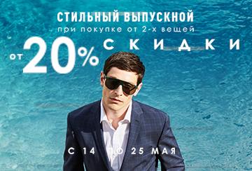 14 мая 2018 Акция «Выпускной» во всех магазинах сети Pierre Cardin