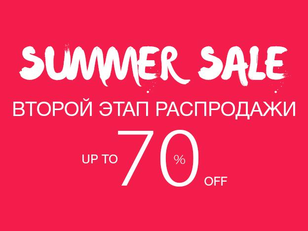 11 июля 2019 Summer Sale! Второй этап распродажи