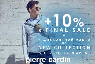 2 марта 2018 Скидка 10% в магазинах Pierre Cardin