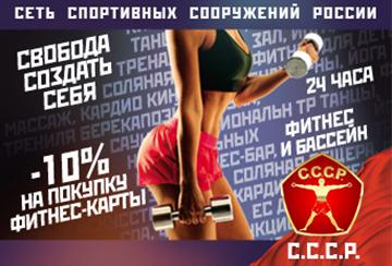 18 декабря 2017 Кросс-промо с сетью спортивных сооружений «СССР»