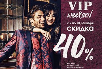 4 декабря 2017 VIP Weekend