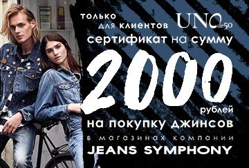14 августа 2018 Покупайте в UNOde50 и получайте сертификат сети JS на 2000 рублей!
