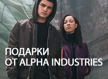 29 сентября 2017 Подарки от Alpha Industries