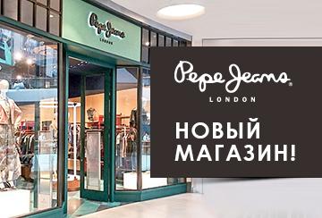4 августа 2017 Открытие нового магазина Pepe Jeans в Метрополисе