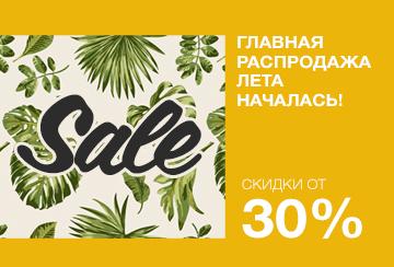 16 июня 2017 Весенне-летняя распродажа в JS