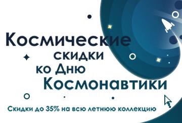 12 апреля 2018 Космические скидки ко Дню Космонавтики